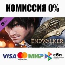FINAL FANTASY XIV: Endwalker + Select (Steam RU) 💳0%