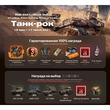 ✅Prime Gaming World of Tanks Let´s Rock #27 May