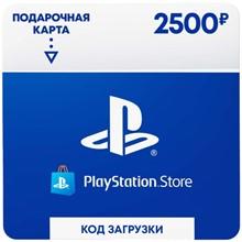 PSN 2500 рублей PlayStation Network 💳0% FEES