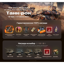 World of Tanks #27 «Rock-Out»