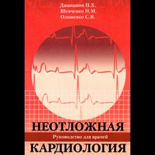 Janashia P. Kh. Emergency cardiology.