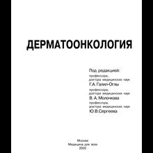 Galil-Ogly G.A., Dermatooncology