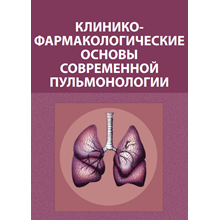 Clinical and pharmacological bases of pulmonology