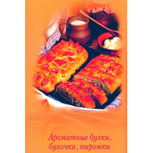 Fragrant rolls, buns, pies