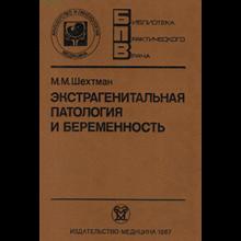 Ekstragenital´naya patologiya i beremennost´. M.M.Shekh