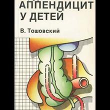 Appendicitis in children - Toshovsky V.
