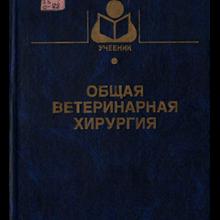 General Veterinary Surgery - Lebedev A.V.