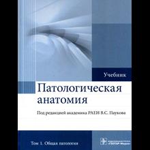 Paukov V.S. - Pathological anatomy. Volume 1
