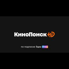KinoPoisk HD Promo code Yandex Plus 30 films