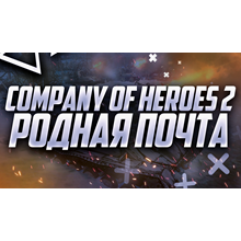 Company of Heroes 2 Company of Heroes 2 native mail