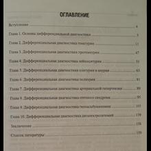 Batyushin M.M. Nephrology. Keys to a Difficult Diagnosi