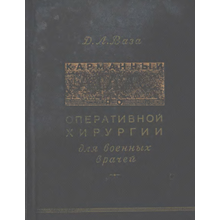D.L. Vase. Pocket Atlas of Operative Surgery