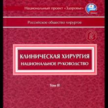 Clinical Surgery. National leadership. vol. 2