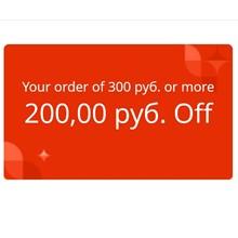 🚀200/300 RUB For RU, BY, KZ, GE (exp 25.10.2021)+token