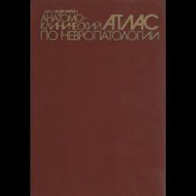Anatomical and clinical atlas on neuropathology