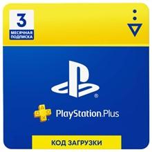 PlayStation Plus (PSN Plus) 90 DAYS ✅ (RUS) 💳0% FEES