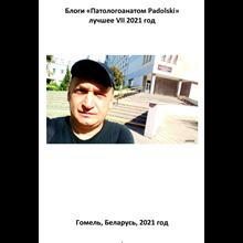 """Blogs """"Pathologist Padolski"""" Best VII 2021"""