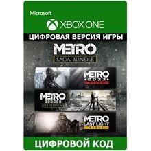 🌍✅Metro Saga Bundle /Xbox one/S/X Key🔑