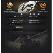 World of Tanks BONUS CODE 7 days TOTAL bonus 1 TIME!