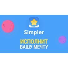 Simpler Premium | Subscription for 1 month |