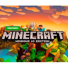 Minecraft for Windows 10 + 250 Games (Forever) GLOBAL