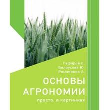 Основы агрономии. Просто. В картинках