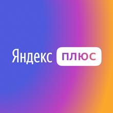 ⭐Yandex.Plus⭐ Invite to any Account until 16.01.22 ⭐