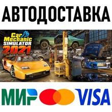 Car Mechanic Simulator 2021 (RU/UA/KZ/CIS)