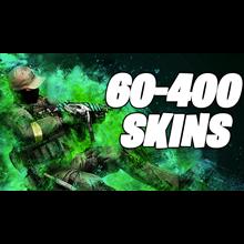 60-400 CS:GO SKINS ✅✅✅