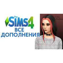 THE SIMS 4 WITH ALL SUPPLEMENTS FOREVER ORIGIN✅✅✅
