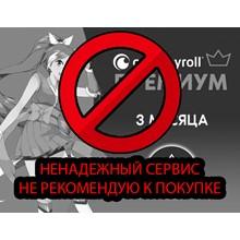 Подписка Crunchyroll Премиум  3 месяца -- RU