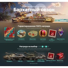 🚀PRIME GAMING WOT: ★ SUMMER VIBES ★ 30 SET ★ AUGUST ★