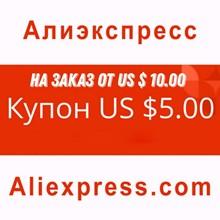 🔴 ✅AliExpress PROMO CODE 5/10 $ for new also RU, CIS