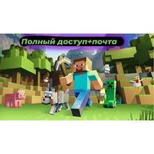 ✅Minecraft Premium ⛏Full Access+Mail⛏ Hypixel & java