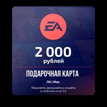 ✅ Gift card EA (Origin) ✅ 2000 rubles
