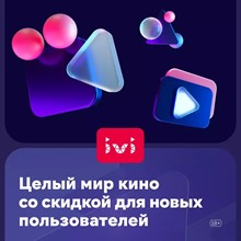 30 days of access to online cinema IVI (1 month)