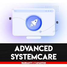 Advanced SystemCare Pro 14.6 🔑 KEY