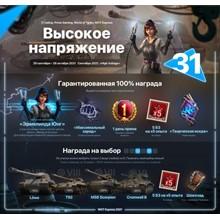 💜Twitch #31 World of Tanks: High voltage💜