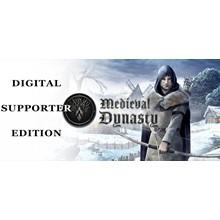 ❗❗❗ Medieval Dynasty +Digital Supporter Edition (STEAM)