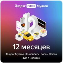 🔥 Yandex Plus subscription - for 12 months 🔥💳0%