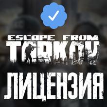 Escape from Tarkov Standart key Global💳License