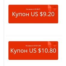 🚀 $10/11+$10/11 (24.10+24.10-27.10) Ali for TR/UA(APP)