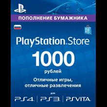 PlayStation Network (PSN)  1000 Rubles RU