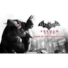 Batman: Arkham City GOTY NO FEES (Steam / Global)