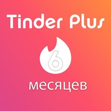 💘 PROMOCODE TINDER PLUS - 6 MONTHS 💘 Only for RUSSIA
