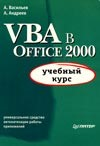 VBA in Office 2000 training course - Vasiliev, A.Andreev