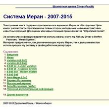 System Meran, Dreev 2007-2015 Rus