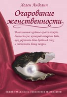The charm of femininity - book inspires women