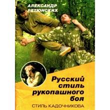 Russian style of martial arts (the style Kadochnikova)