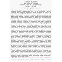 General quarreled Russian Empire. Part I. 1798